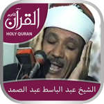 Holy Quran (Offline) by Al Qari AbdulBasit Abdul Samad на пк