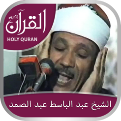 Holy Quran (Offline) by Al Qari AbdulBasit Abdul Samad