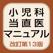 小児科当直医マニュアル 改訂第13版