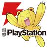 電撃PlayStation