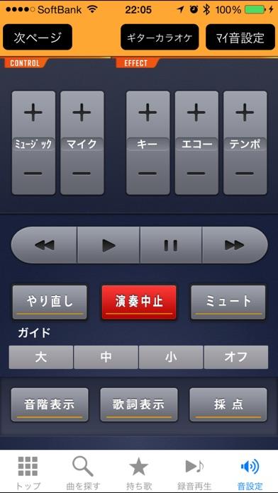 すきっとリモコンのスクリーンショット3