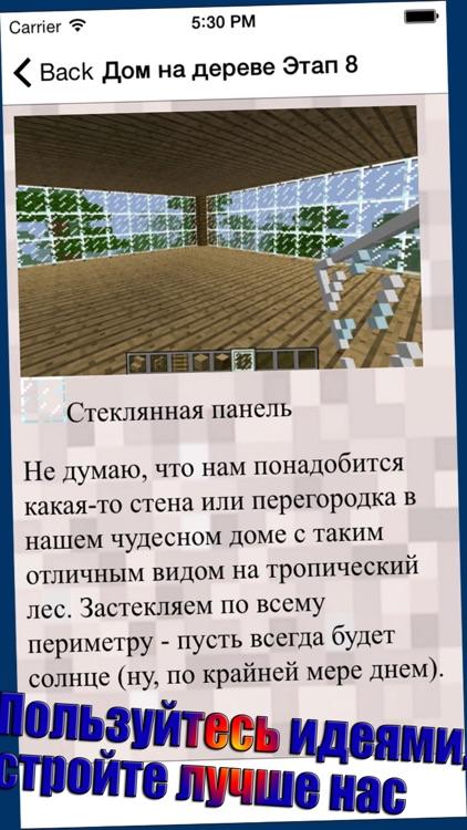 Дома МС для Minecraft (Unofficial) screenshot-3