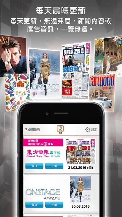 東網電子刊物 Screenshot