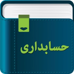 Smart Dictionary Accountants (حسابداری)