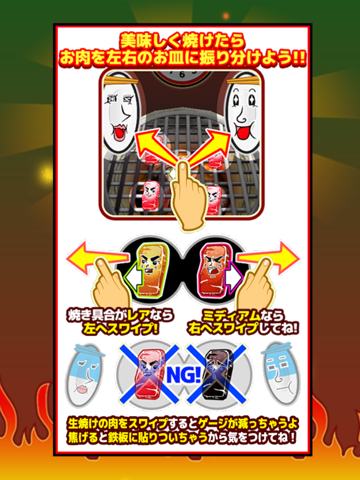焼肉食べ放題 - 無料 の 反射神経 ゲーム -のおすすめ画像3