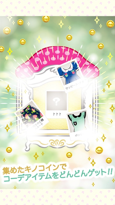 きのこガーリー2-着せ替え放置シミュレーションゲームアプリ!スクリーンショット4