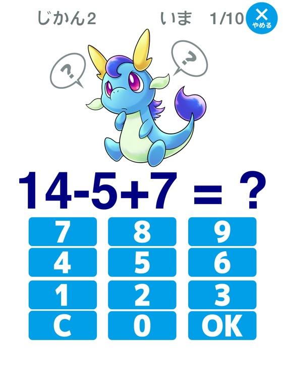 くりあがりのトライ-小学1年生向け-繰り上がりの足し算・繰り下がりの引き算(算数)iPad用 screenshot-4