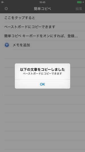 e041d0dc68 簡単コピペ」をApp Storeで