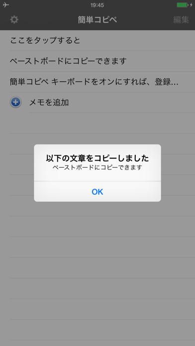 簡単コピペ ScreenShot4