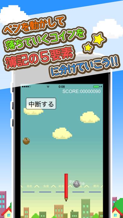 〜BOKI GAME〜楽しみながら簿記の基礎を学習しよう!!のおすすめ画像2