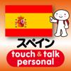 指さし会話スペイン touch&talk ...