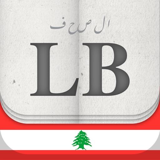 الصحف LB