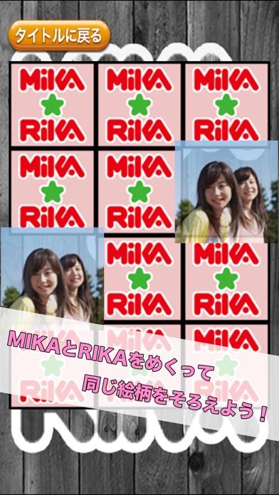 めくって遊ぼうMIKA*RIKA紹介画像2