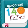 พูดอังกฤษ 140 ชั่วโมง - iPhoneアプリ