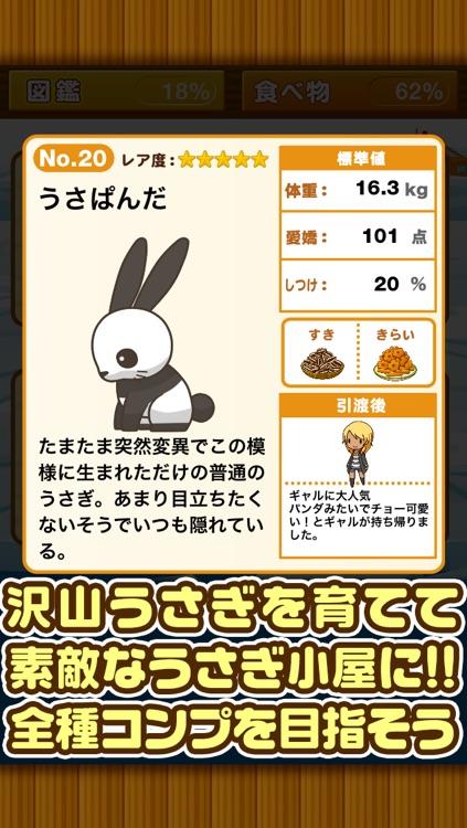 うさぎ小屋~うさぎを育てる楽しい育成ゲーム~ screenshot-4
