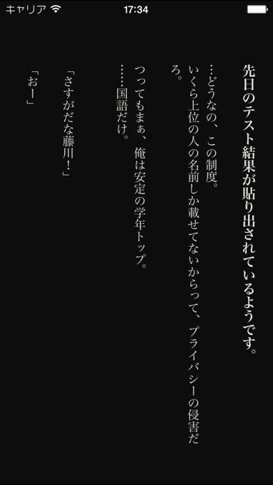 す と ぷり 小説 ビーラブ