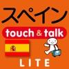 指さし会話スペイン touch&talk(LITE版) - iPhoneアプリ