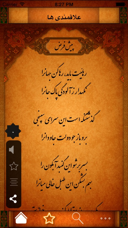 پروین اعتصامی screenshot-4