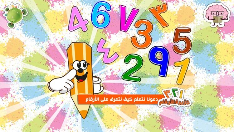 جزيرة الأرقام عربية انجليزية