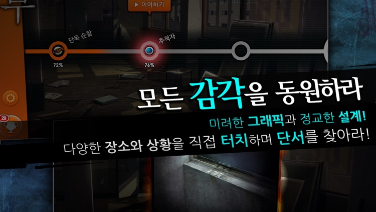 회색도시 for Kakao screenshot-3