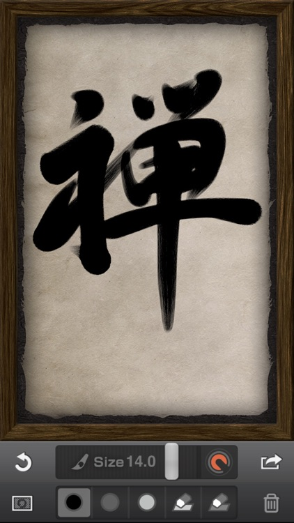 Zen Brush screenshot-1