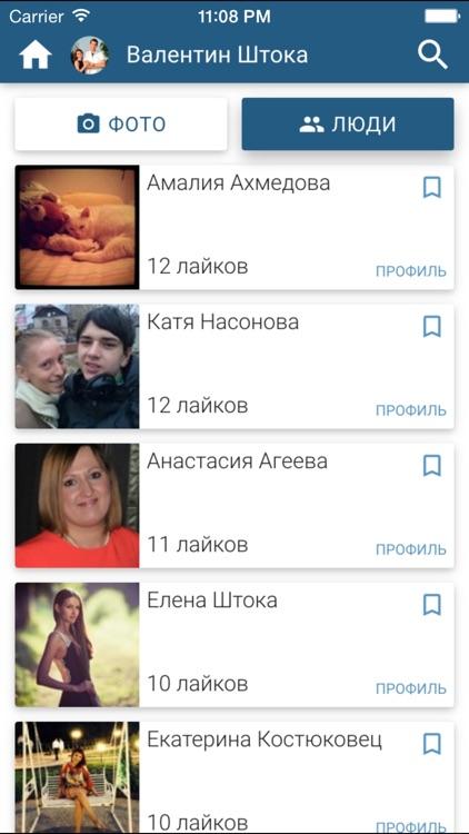 Likes Detector for VKontakte (VK) Pro screenshot-4