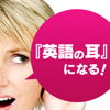 『英語の耳』になる!