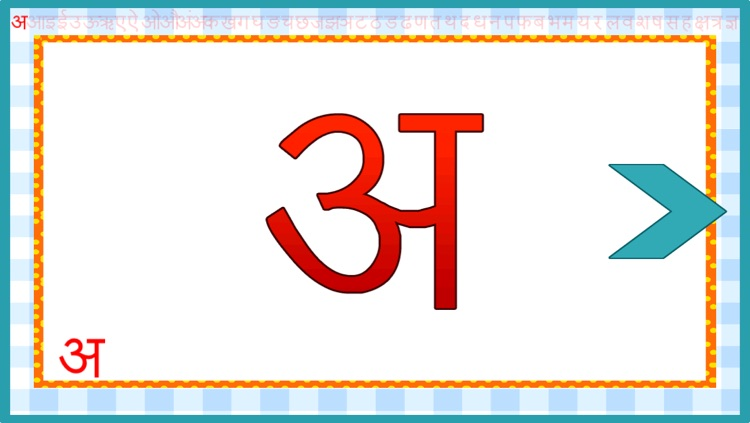 Learn Hindi Varnamala screenshot-4