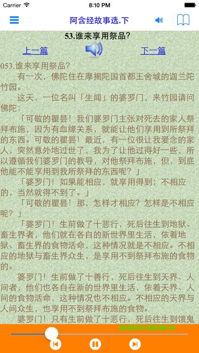 Agama Buddha audio story 2Screenshot of 3