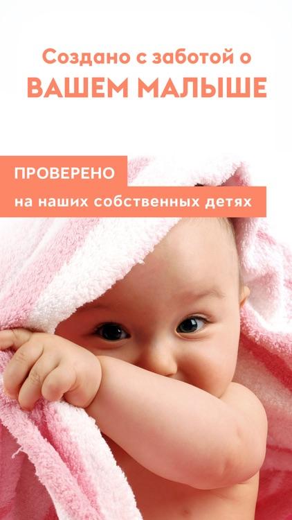 Спи, малыш! Эффективные способы успокоить плачущего ребенка. screenshot-4