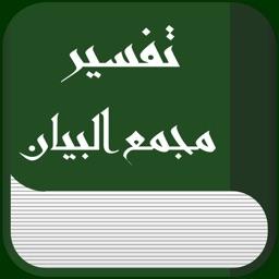 مجمع البيان في تفسير القرآن