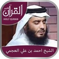 Codes for Holy Quran (offline) by Sheikh Ahmad bin Ali Al-Ajmi  الشيخ احمد بن علي العجمي Hack