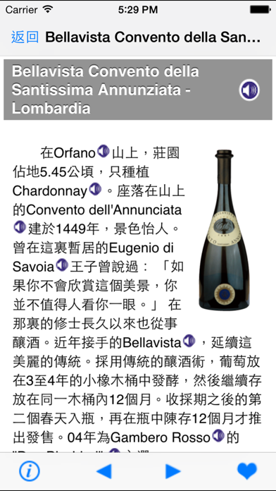 說意大利酒 screenshot four