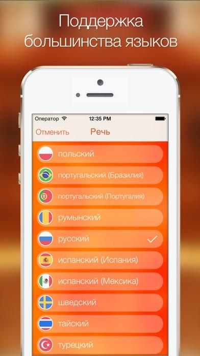 Speech Recogniser : Превратите свой голос в текст при помощи этого приложения-диктофона. Скриншоты5