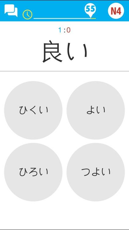 N4 Kanji Quiz screenshot-4
