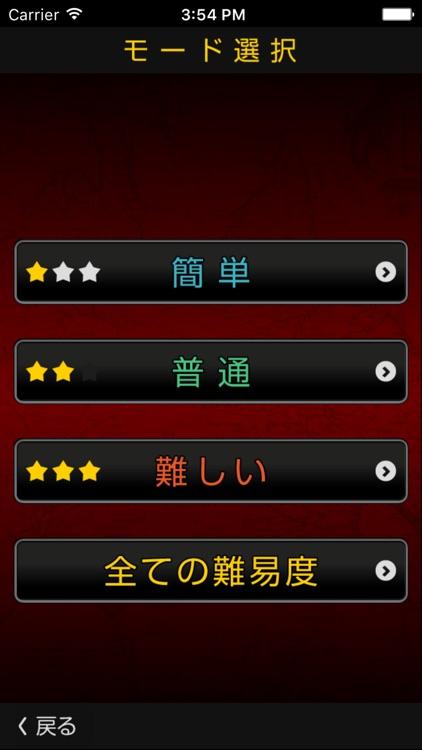 Quiz for One Piece edition screenshot-4