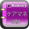 kokucyケアマネ試験