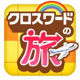 日本列島 全国クロスワード(脳トレパズル)の旅