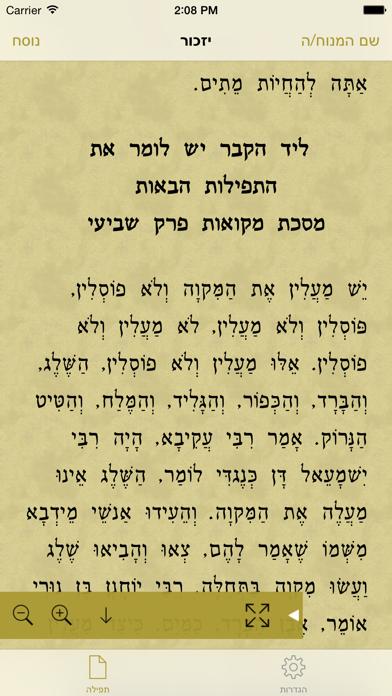 iZkor - יזכור screenshot one