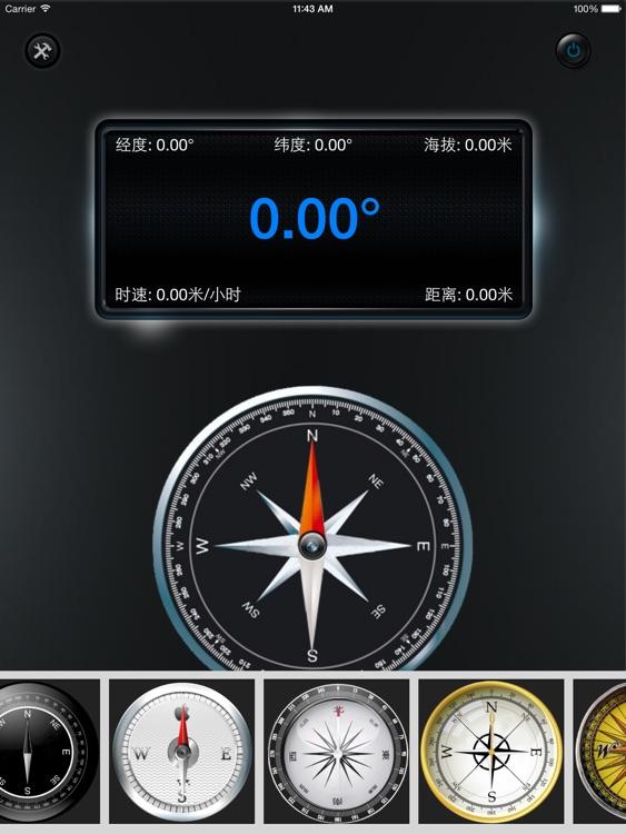 实景指南针HD免费版