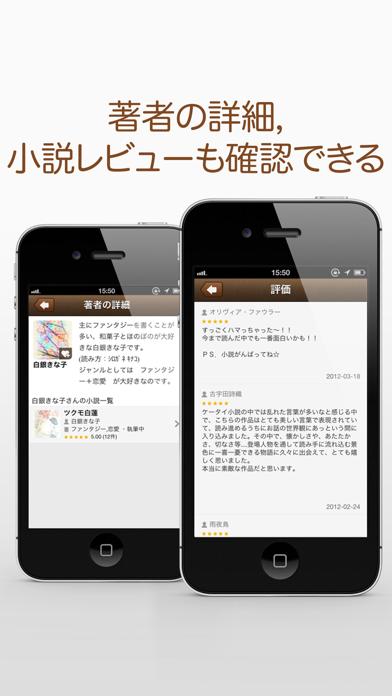 FC2小説リーダー ScreenShot3