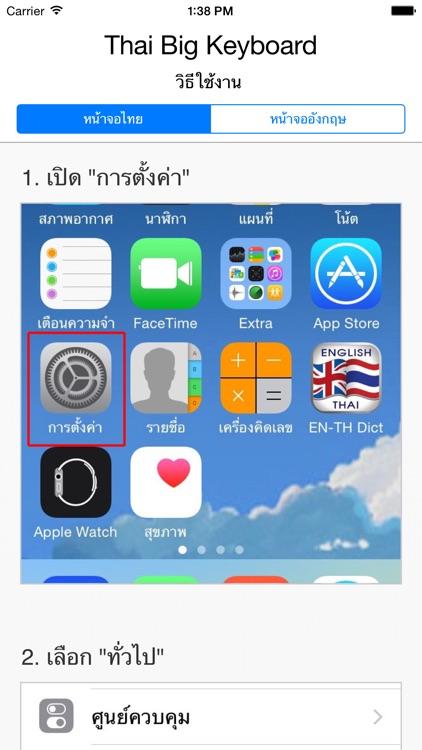 Thai Big Keyboard คีย์บอร์ดไทย ตัวใหญ่มาก screenshot-4