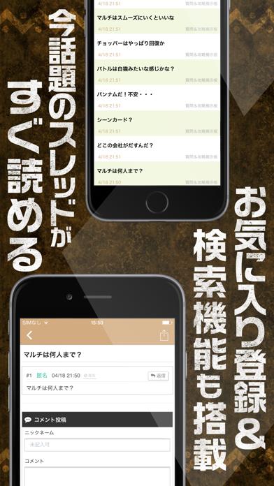 攻略マルチ掲示板 for ワンピースサウザンドストーム(サウスト)のおすすめ画像3