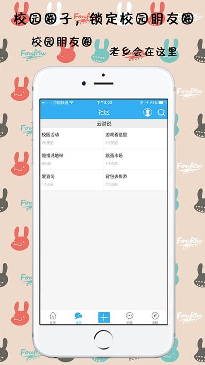 云财经说 screenshot-4