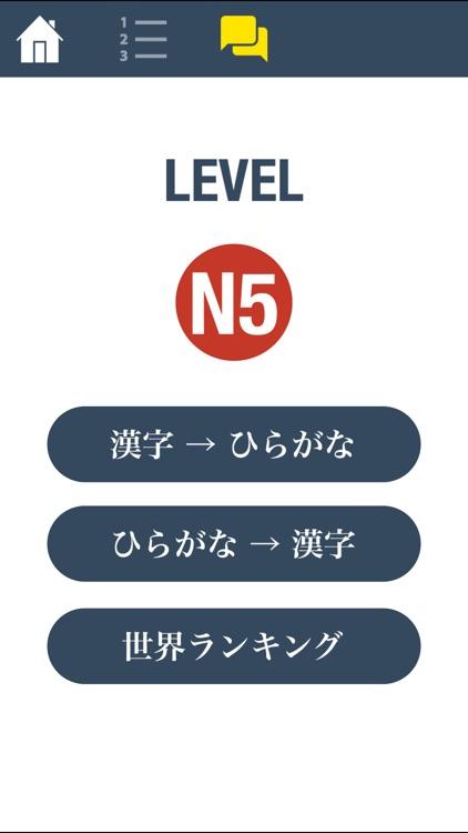N5 Kanji Quiz screenshot-3