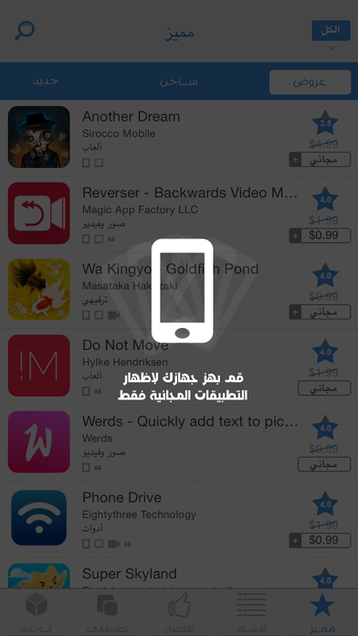 Screenshot for App3ad | آب-عاد in Jordan App Store