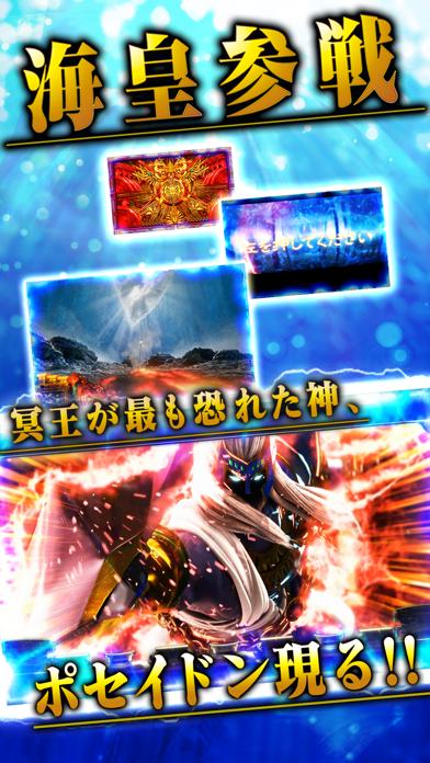 アナザーゴッドポセイドン-海皇の参戦- screenshot1