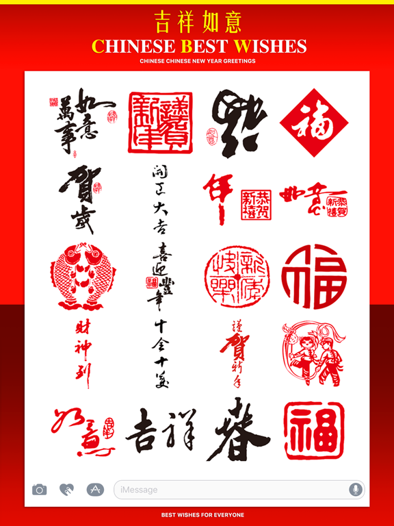 Chinese Best Wishes - Best Greetings for Everyone screenshot 2