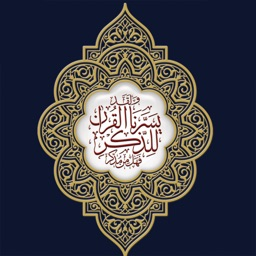 المحفظ - al-Mohaffiz for iPad