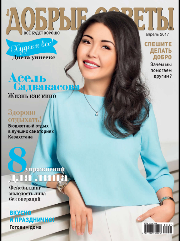 Добрые советы. Казахстан screenshot 6